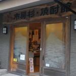 神城文化の森の本事務所公開。 木に囲まれた弊社ならではの事務所です。