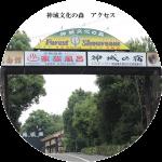 神城文化の森アクセス