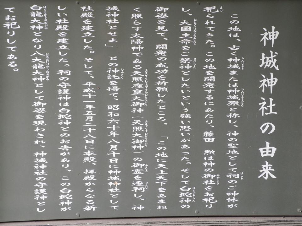 神城神社の由来