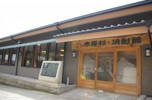 市房杉・焼酎館