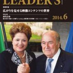 リーダーズ・アイ 2014年6月号に弊社代表取締役社長 藤田 勲 のスペシャルインタビューが掲載されました。