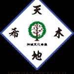 フォレスト神城文化の森ショールーム屋久杉記念館