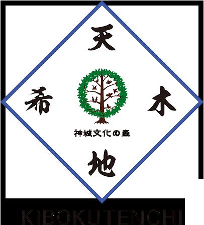 kibokutenchi