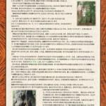 神城文化の森 木を大切にして暮らそう