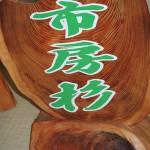 フォレスト神城文化の森 市房杉記念館  市房杉千年杉で作られた工芸品2