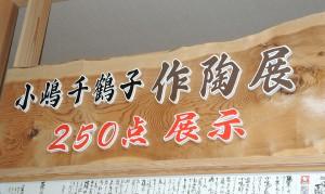 小嶋千鶴子様 作陶展 250点展示 看板