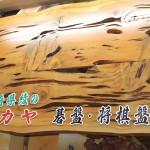 宮崎県綾町のカヤで作られた衝立、置物、碁盤・将棋盤、その他をご紹介