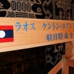 ラオス人民民主共和国ケントン・ヌアンタシン駐日特命全権大使 歓迎会