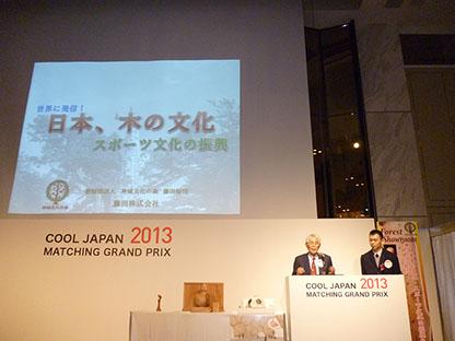 クールジャパンマッチンググランプリ