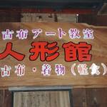 しんじょうの村 桧垣冷子代表のお店 アートギャラリーさがら