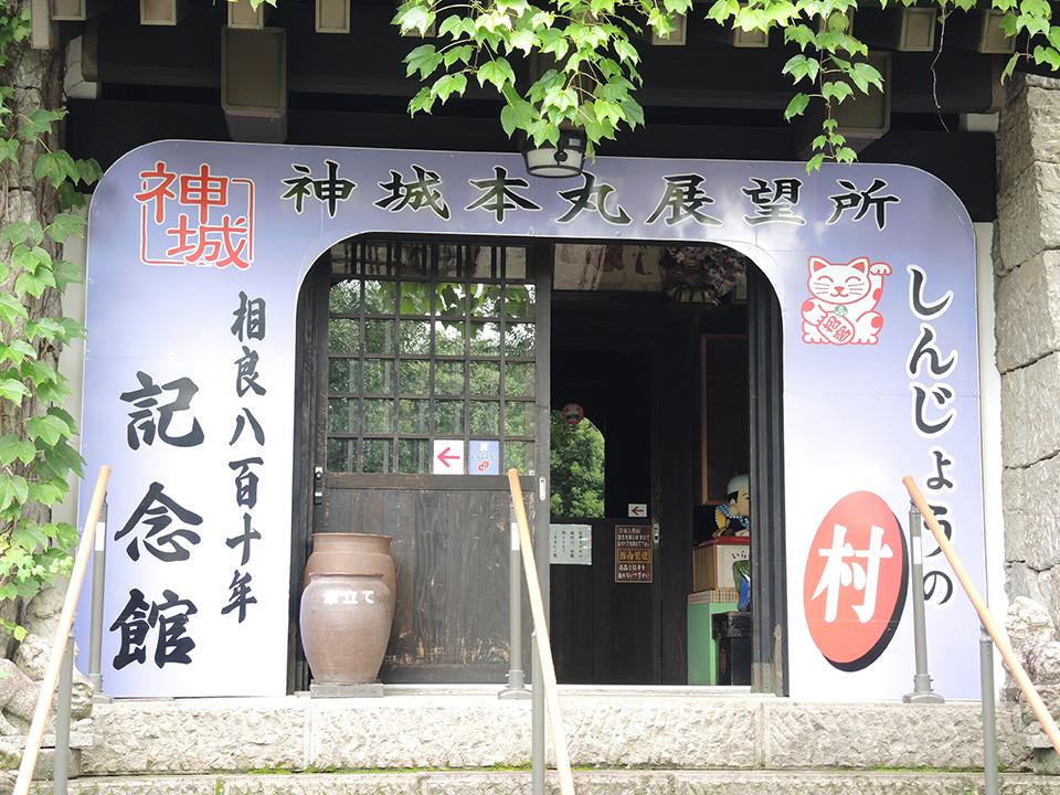 神城の入り口