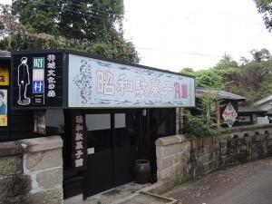 昭和駄菓子A館