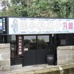 しんじょうの村 駄菓子館 2日目