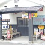 しんじょうの村 駄菓子館