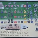 しんじょうの村 ポスター館