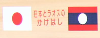 日本とラオスのかけはし