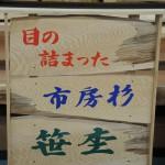 フォレスト神城文化の森ショールーム屋久杉記念館 市房杉