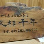 市房杉・焼酎館 世界自然遺産登録地屋久島 屋久杉の壺 市房杉の打ち出の小槌など