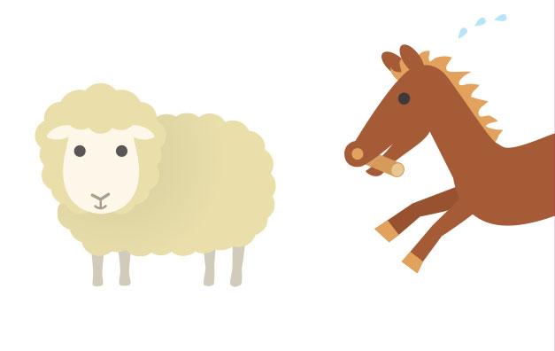 馬から羊へ