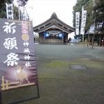 第30回 神城神社祈願祭