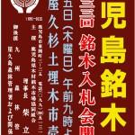 鹿児島銘木市場にて 第233回銘木市入札会 購入品(屋久杉)