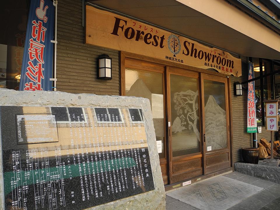 フォレスト神城文化の森ショールーム木材館