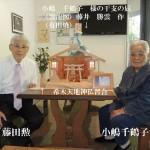 希木天地神仏習合を小嶋千鶴子様に進呈させていただきました。