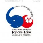 日ラオス外交関係樹立60周年記念 ラオスフェスティバル2015 開催!