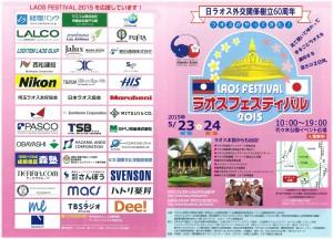 ラオスフェスティバル2015 パンフレット