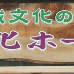 やる気!元気!美月優ミニライブ 神城文化の森 文化ホールにて開催されました!