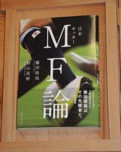 日本サッカーMF論(共同著作)