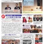 藤田株式会社 裏表紙