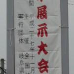 第59回 全国銘木展示大会にての購入品