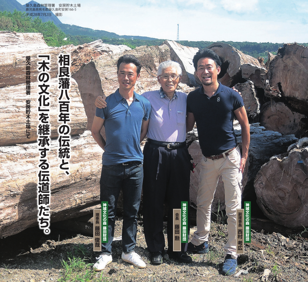 木の文化を継承する伝道師
