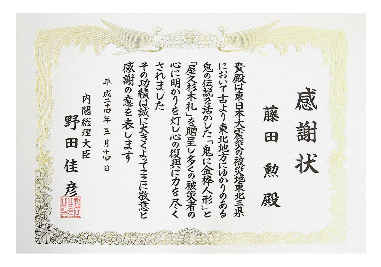 野田総理より感謝状