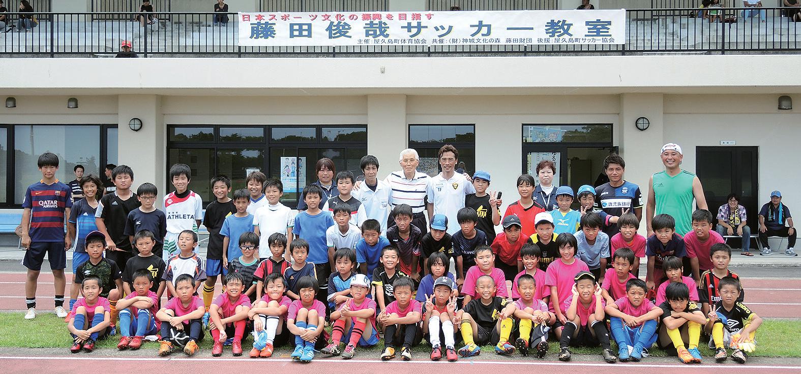 藤田財団サッカー教室