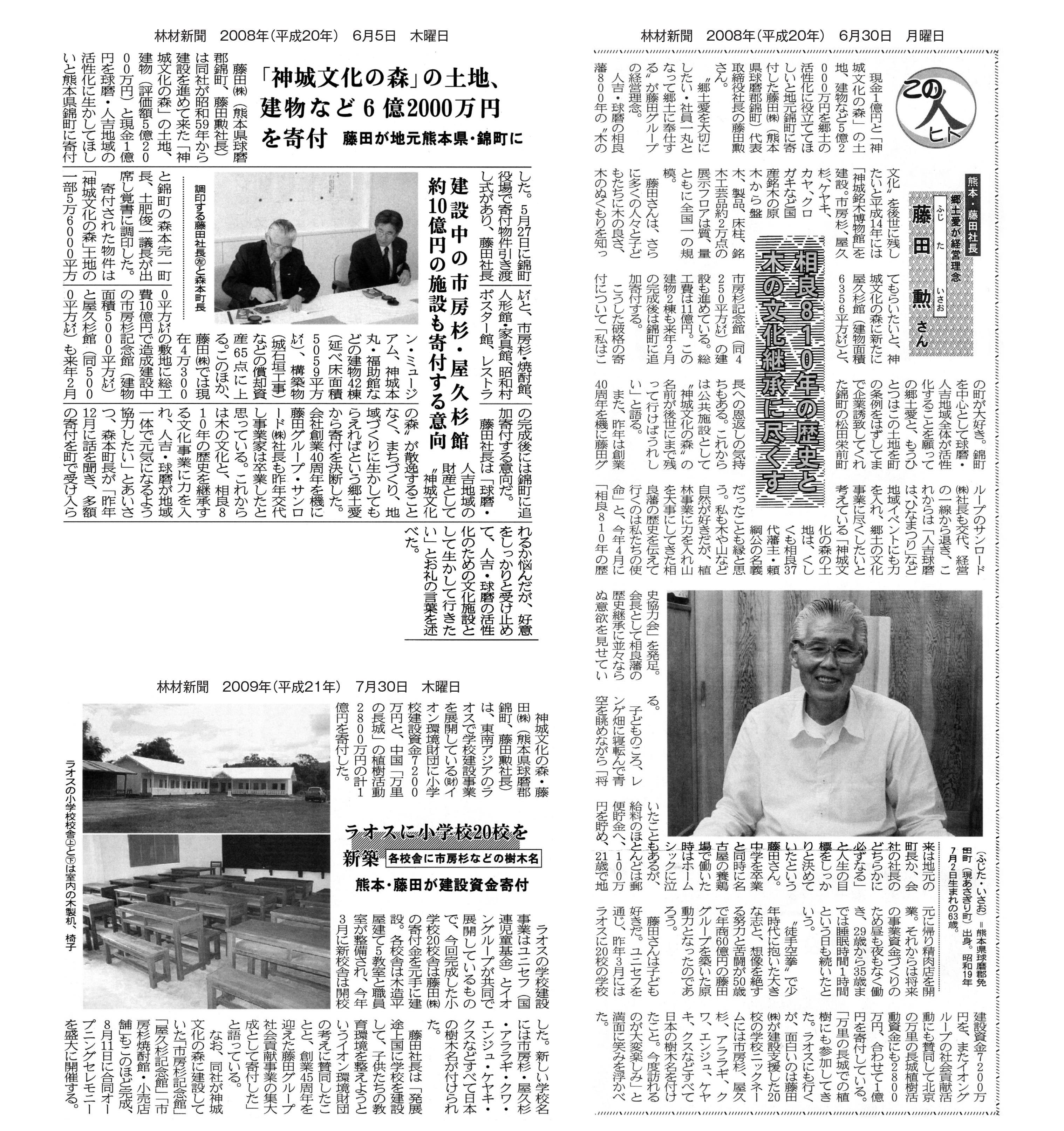 藤田勲 新聞記事