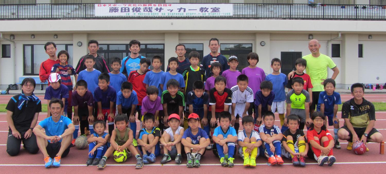 藤田俊哉サッカー教室