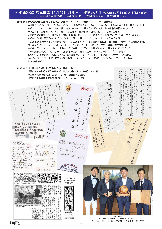 熊本地震復興祈願