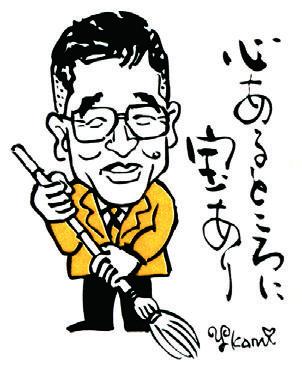 鍵山秀三郎様 イラスト