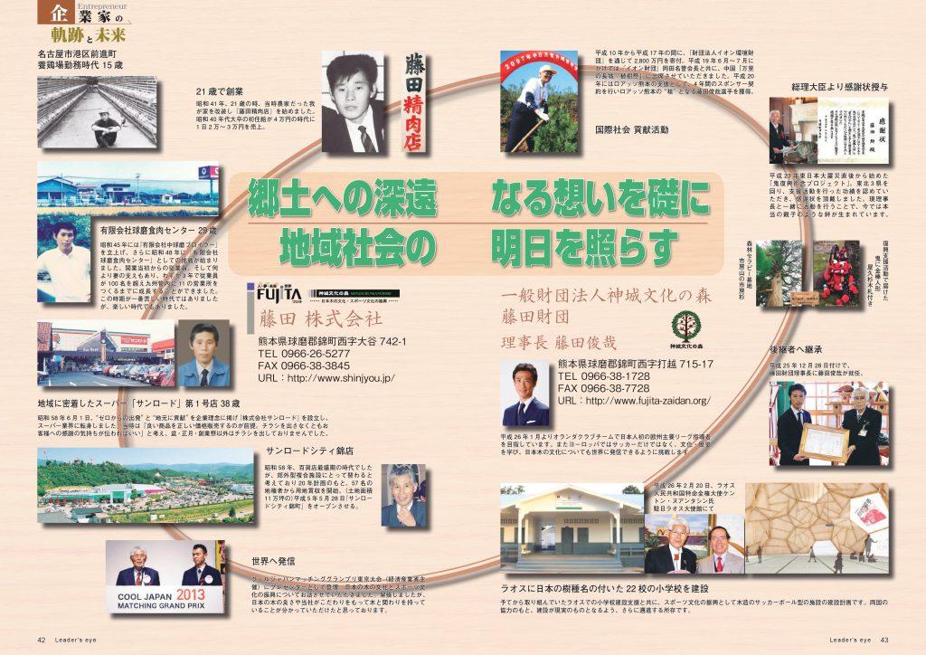 藤田勲 企業家の軌跡と未来
