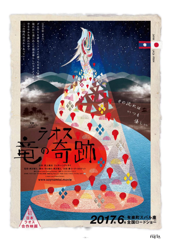 日本ラオス外交関係樹立60周年記念認定事業