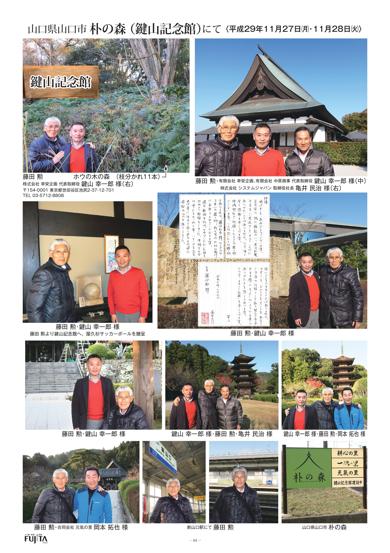 朴の森 鍵山記念館