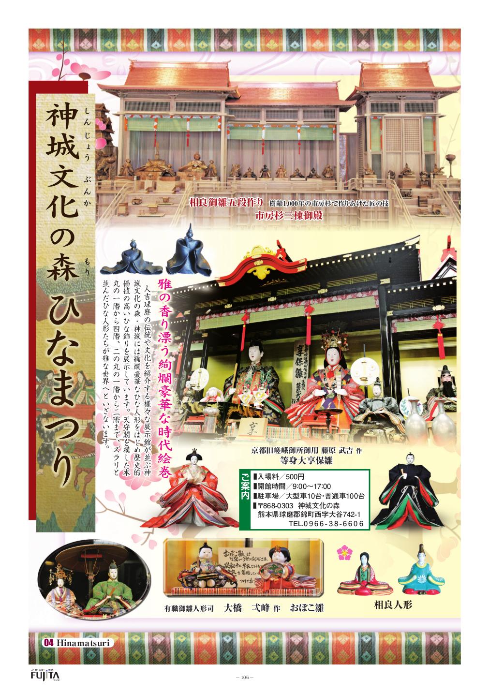 神城文化の森 ひな祭り